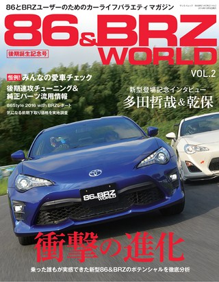自動車誌MOOK 86&BRZ WORLD Vol.2