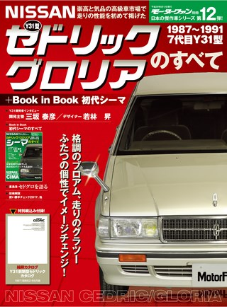 第12弾 Y31型セドリック/グロリアのすべて + Book in Book 初代シーマ