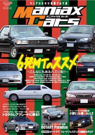 自動車誌MOOK Maniax Cars Vol.04