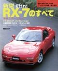 第115弾 新型RX-7のすべて