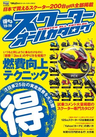 得するスクーター オールカタログ '15-'16