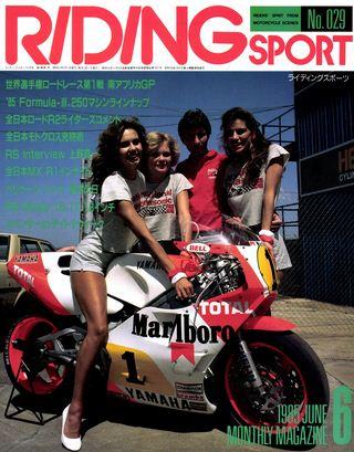1985年6月号 No.29