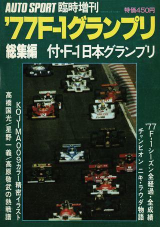 1977 F-1グランプリ総集編