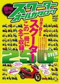 得するスクーターオールカタログ '12-'13