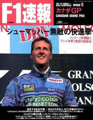 1994 Rd06 カナダGP号