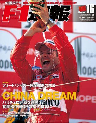 F1速報2004 Rd16 中国GP号