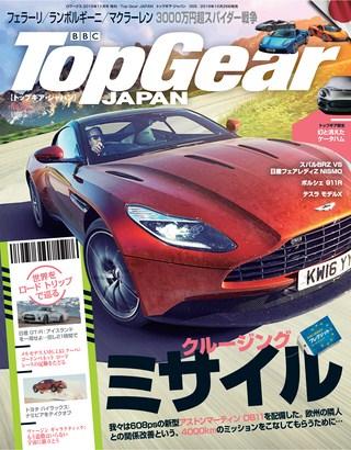 Top Gear JAPAN(トップギアジャパン) 005