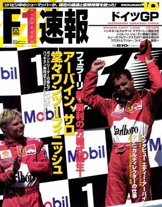 F1速報1999 Rd10 ドイツGP号