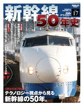 Vol.17 新幹線50年史