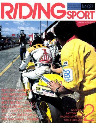1986年2月号 No.37