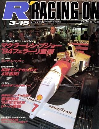 Racing on(レーシングオン) No.161