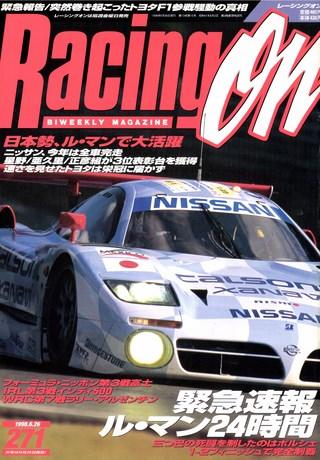 Racing on(レーシングオン) No.271
