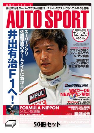 2005年オートスポーツ[50冊]セット