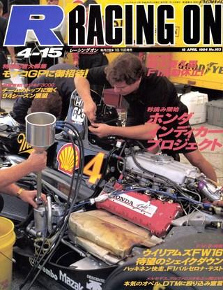 Racing on(レーシングオン) No.163