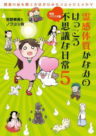 5 〜神様パワスポ編〜