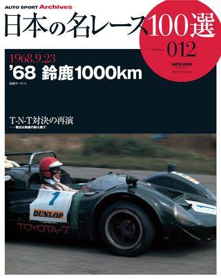日本の名レース100選Vol.012