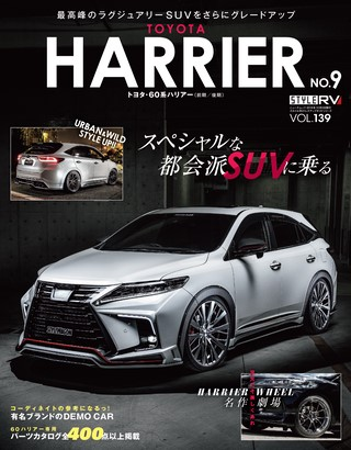 STYLE RV(スタイルRV) Vol.139 トヨタ・ハリアー No.9