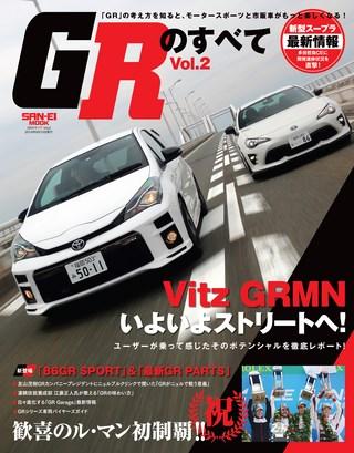 GRのすべて Vol.2