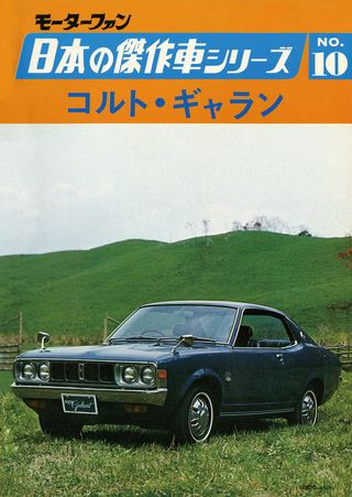 日本の傑作車シリーズ【第10集】コルト・ギャラン