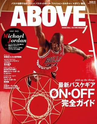 ABOVE MAGAZINE Vol.1