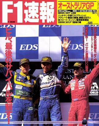 F1速報(エフワンソクホウ) 1995 Rd17 オーストラリアGP号