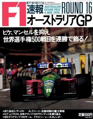 1990 Rd16 オーストラリアGP号