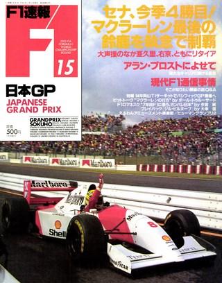F1速報1993 Rd15 日本GP号