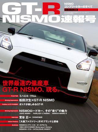 GT-R NISMO速報号 NISMOコンプリートカーのすべて
