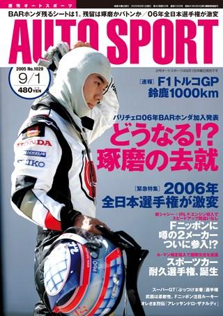 No.1029 2005年9月1日号