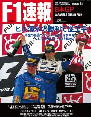 F1速報1994 Rd15 日本GP号