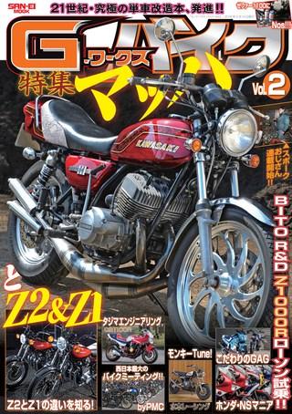 G-ワークス バイク Vol.2