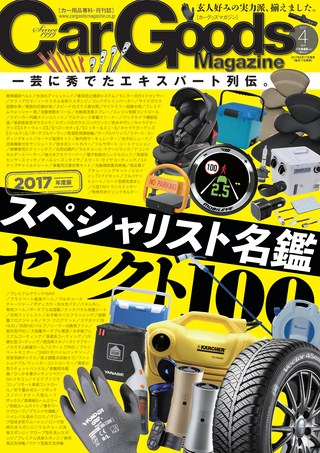 Car Goods Magazine 2017年4月号