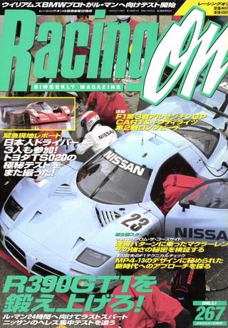 Racing on(レーシングオン) No.267