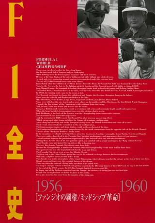 F1全史 第8集 1956-1960