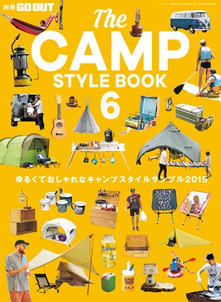 THE CAMP STYLE BOOK Vol.6