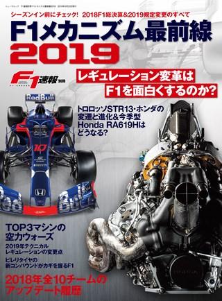 F1メカニズム最前線2019
