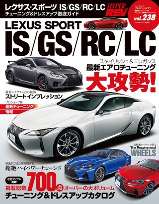 Vol.238 レクサススポーツ IS/GS/RC/LC