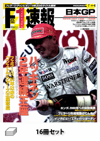 1999年 F1速報全16戦セット[全16冊]