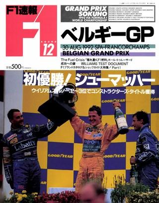 F1速報1992 Rd12 ベルギーGP号