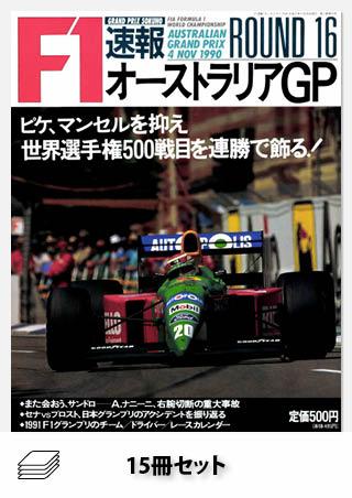 1990年 F1速報15戦セット[全15冊]