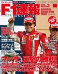 F1速報2008 Rd03 バーレーンGP号
