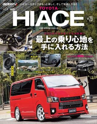 Vol.140 トヨタ・ハイエース No.29