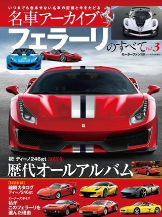 フェラーリのすべて Vol.3