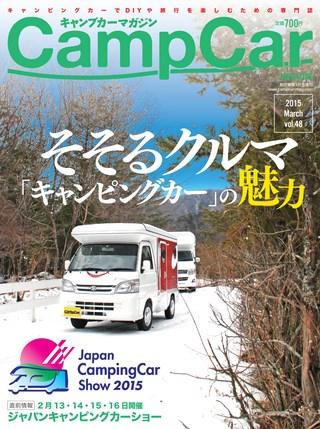 2015年3月号 Vol.48