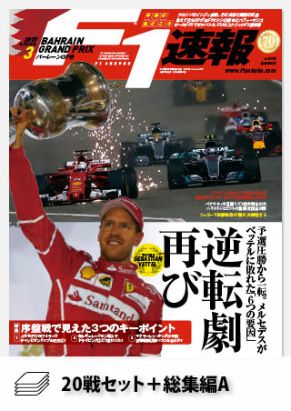 F1速報2017年シーズンセット