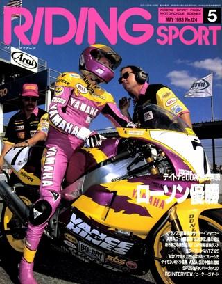 1993年5月号 No.124