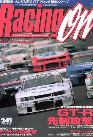 Racing on(レーシングオン) No.241