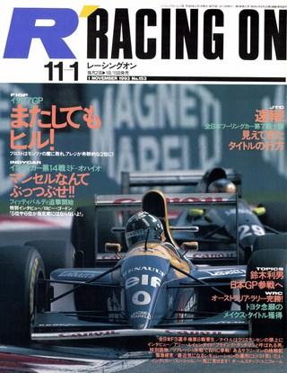 Racing on(レーシングオン) No.153