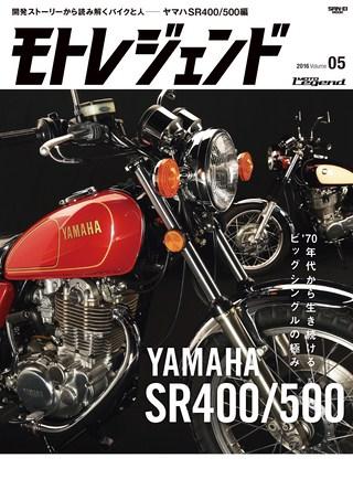 Vol.5 ヤマハSR400/500編