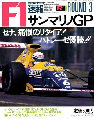 1990 Rd03 サンマリノGP号